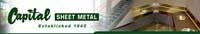 vendors_capital_sheet_metal